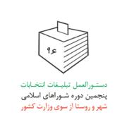 دستورالعمل تبلیغات انتخابات